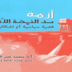 The Grand Ethiopian Renaissance Dam Book – Mahmoud El-Wardani